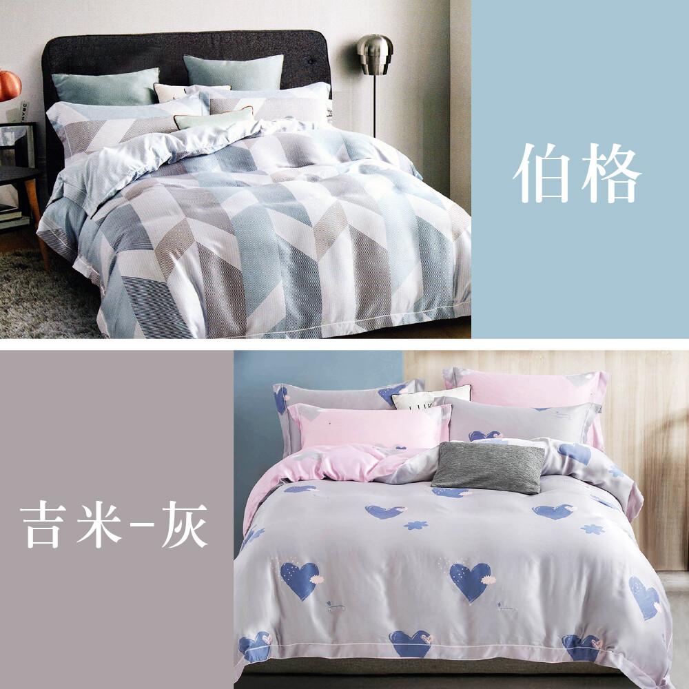 加大100%頂級精緻天絲四件式兩用被套床包組~可包覆35cm(多款任選)