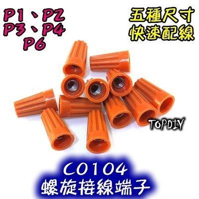 50個【TopDIY】C0104-P4 螺旋 端子 接頭 快接 接線頭 端子 電燈 快速 接線端子 閉端子 連接 接線
