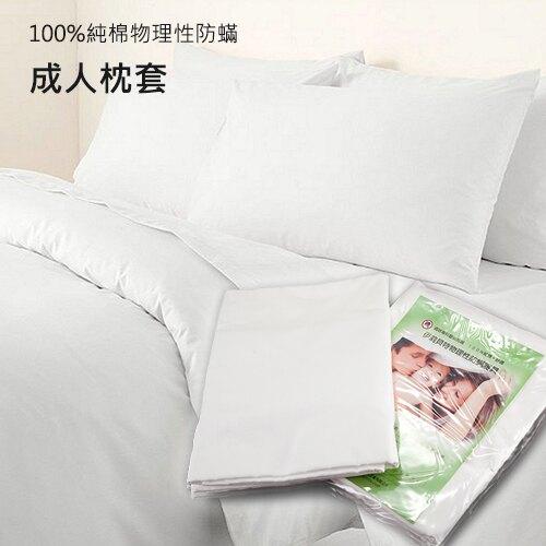 伊莉貝特 防蹣標準枕套 51x77cm (2入) HC1002 防蟎寢具