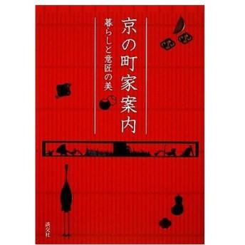 京の町家案内 暮らしと意匠の美/淡交社編集局【編】