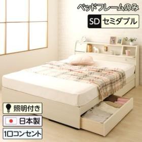 日本製 照明付き フラップ扉 引出し収納付きベッド セミダブル (ベッドフレームのみ)『AMI』アミ ホワイト木目調 宮付き 白