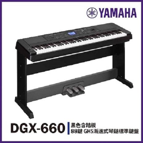 【YAMAHA】DGX-660標準88鍵數位鋼琴/黑色/含踏板/公司貨保固