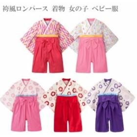 袴風ロンパース 着物 女の子 ベビー服 カバーオール ベビー キッズ 子供服 ひなまつり ひな祭り 初節句 端午の節句 衣装 和服 着物 長袖