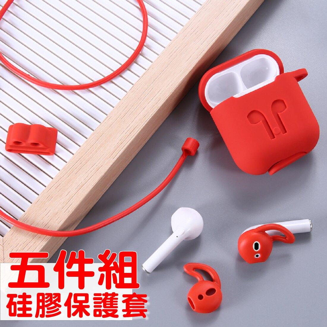 Apple Airpods 2代 藍芽耳機 保護套 保護殼 全包覆 硅膠防髒可水洗 防摔殼 頸掛繩 防丟錶套 五件配件組