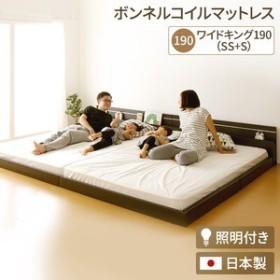 日本製 連結ベッド 照明付き フロアベッド  ワイドキングサイズ190cm(SS+S)(ボンネルコイルマットレス付き)『NOIE』ノイエ ダークブ