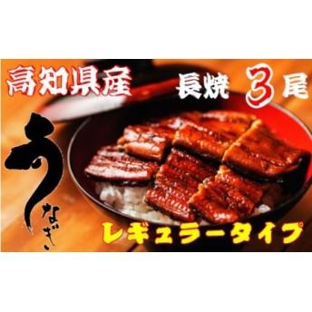 高知県産うなぎ蒲焼 長焼3尾+お吸物付き/CD