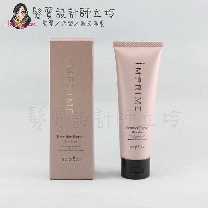立坽『免沖洗護髮』娜普菈公司貨 Napla iM上質修護法鉑金級居家護髮膜80g HH16 HH06