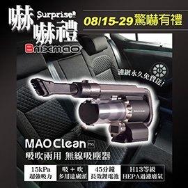【日本Bmxmao】MAO Clean M1 地表最強車用無線吸塵器 - 6組吸頭/附收納包 (車用清潔/電腦清潔/木屑吹塵)【迪特軍】。人氣店家迪特軍3C的▼汽機車用週邊有最棒的商品。快到日本NO.