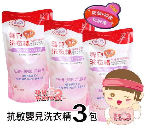 BC Baby City 抗敏嬰兒洗衣精1000ML補充包*3包 超低價