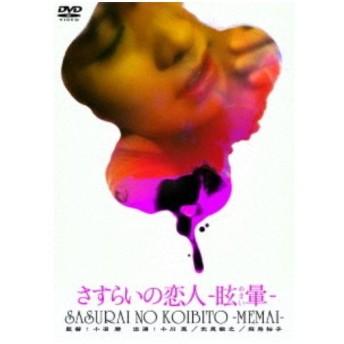 さすらいの恋人 眩暈 【DVD】