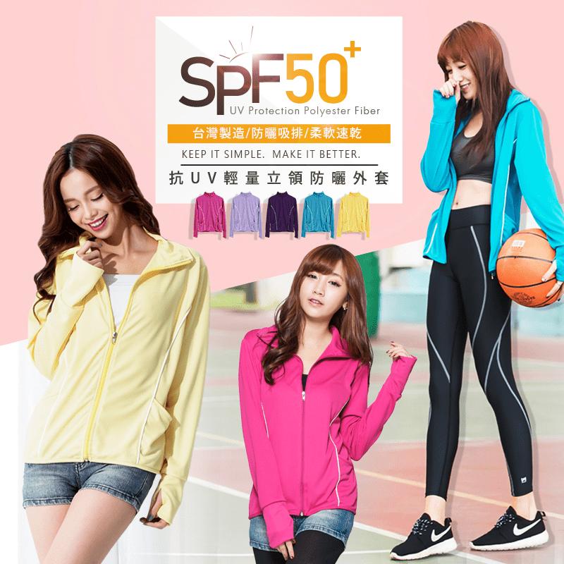 【BeautyFocus】高織密度UPF50+抗UV立領防曬外套,本檔全網購最低價!