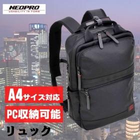 リュック リュックサック デイバッグ 縦型 ビジネスバッグ 軽量 A4サイズ対応 バッグ NEOPRO RED エンドー鞄ENDO-2-037