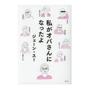 中古単行本(実用) ≪エッセイ・随筆≫ 私がオバさんになったよ / ジェーン・スー