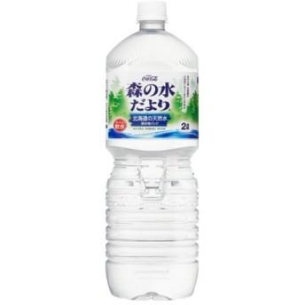 (代引不可/メーカー直送) 森の水だより 北海道の天然水 2000ml 6本 ミネラルウォーター コカコーラ 北海道の水 飲料水 (ラッピング不可)(メール便不可)