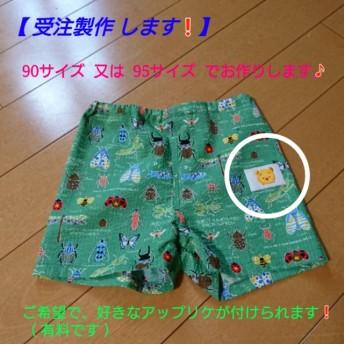 可愛い《夏のキッズ半ズボン・キッズハーフパンツ》男の子【受注製作】90サイズ ・95サイズを選んで製作、ご希望によりアップリケをお付けします (有料です)リップル生地で履き心地満点
