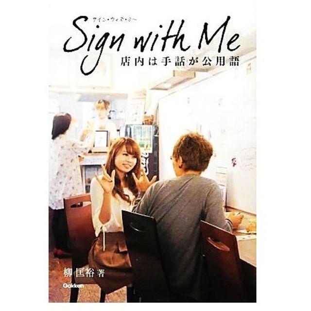 Sign with Me 店内は手話が公用語 学研のヒューマンケアブックス/柳匡裕【著】