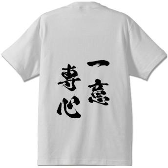 一意専心(いちいせんしん)オリジナル Tシャツ 書道家が書く プリント Tシャツ 【 四字熟語 】 四.白T x 黒文字(背面) サイズ:M