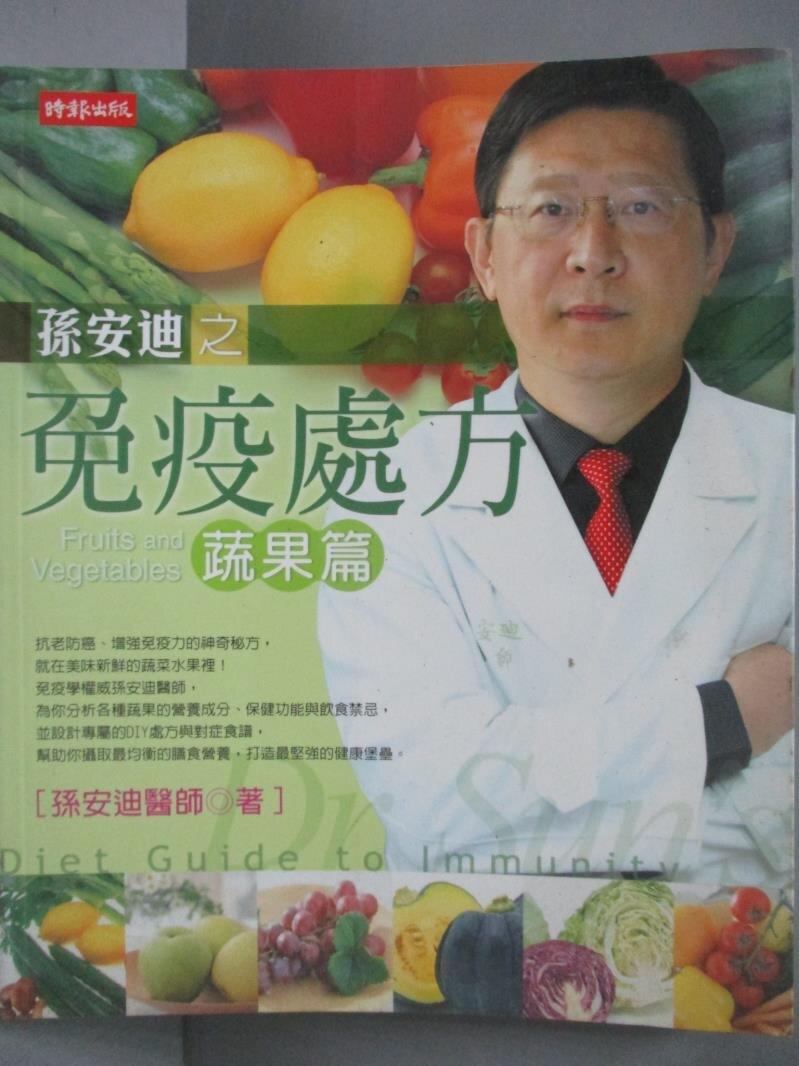 【書寶二手書T8/醫療_ZHJ】孫安迪之免疫處方-蔬果篇_孫安迪