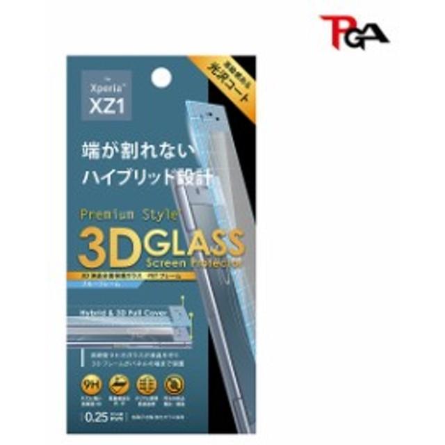 PGA Xperia エクスペリア XZ1用 液晶保護ガラス 3Dフレーム 全面保護 ブルー ハイブリッド フィルム 9H 立体加工