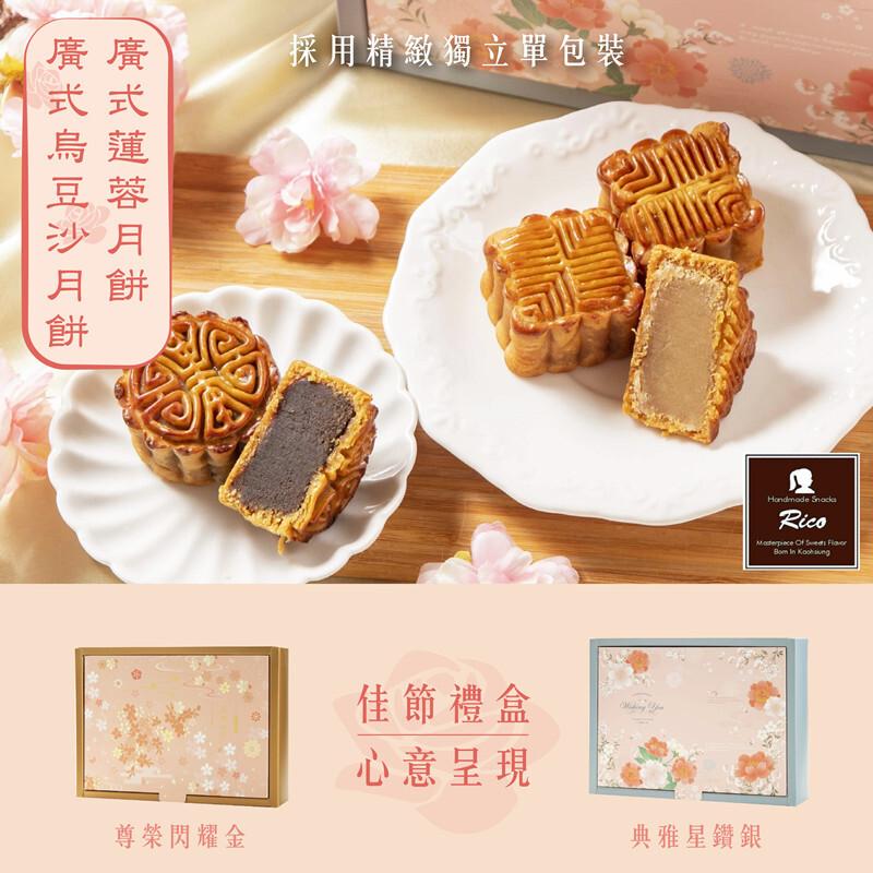 (預購)【 RICO】廣式烏豆沙月餅vs廣式蓮蓉月餅 中秋禮盒(附專屬提袋)