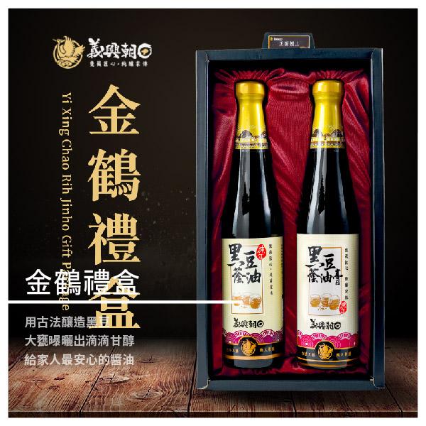 【義興朝日】金鶴禮盒