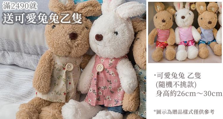 💥滿500免運💥滿2490送可愛兔兔