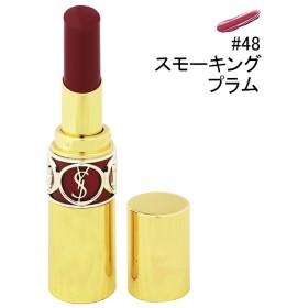 【送料無料】 ルージュ ヴォリュプテ シャイン #48 スモーキングプラム 4.5g 【イヴサンローラン: 化粧品・コスメ メイクアップ】