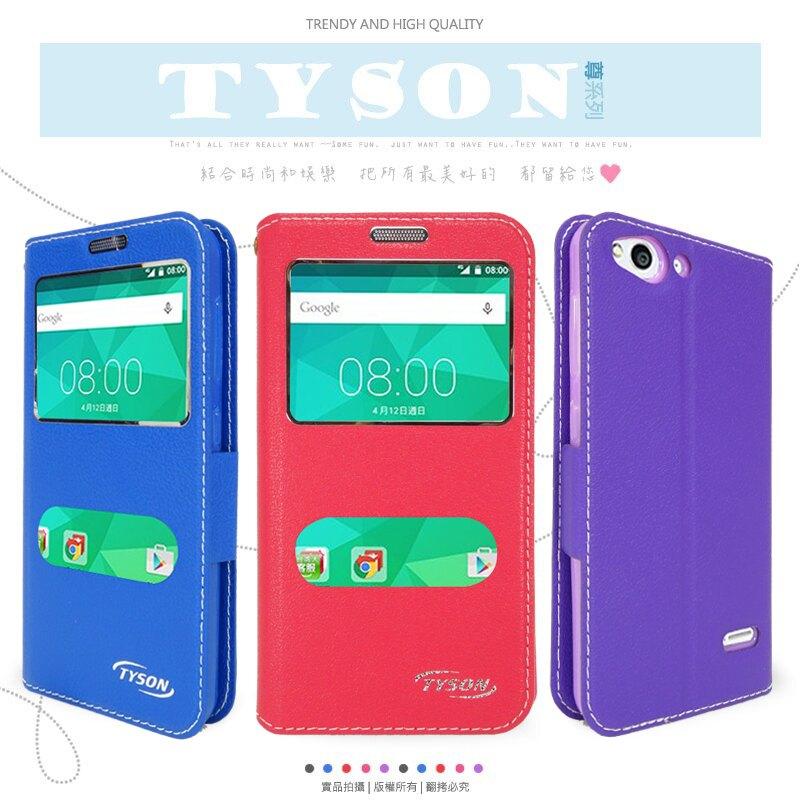 【福利品】台灣大哥大 TWM Amazing X6 尊系列 雙視窗皮套/保護套/手機套/保護手機/免掀蓋接聽/軟殼