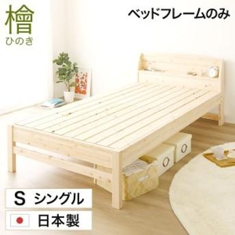 国産ひのき使用 すのこ床ベッド シングル ベッドフレームのみ 高さ4段階調節可 ヒノキ 日本製 布団対応 香凛 かりん ナチュラル
