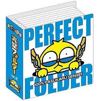 タカラトミー 100%パスカル先生 完璧フォルダー vol.2