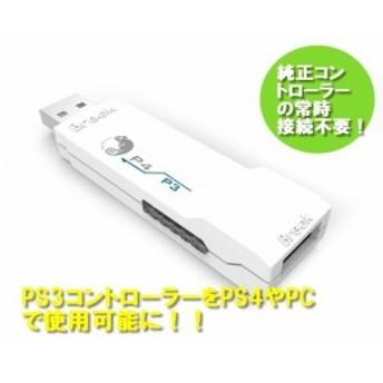 PS3コントローラーをPS4で使用 コンバーター 1年保証 Brook社正規代理店商品