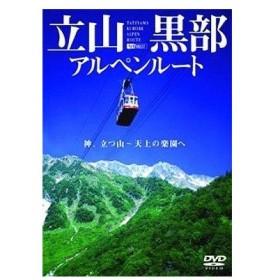 中古その他DVD BGV/立山黒部アルペンルート 神、立つ山〜天上の楽園へ