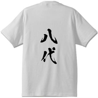 八代 オリジナル Tシャツ 書道家が書く プリント Tシャツ 【 熊本 】 七.白T x 黒縦文字(背面) サイズ:XXL