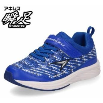 瞬足 シュンソク SJJ-7760 男の子 ブルー 3E キッズ ジュニア REHOVER 防水 スニーカー シューズ 運動靴 子供靴 軽量