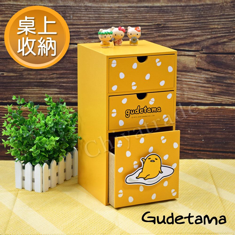 【Gudetama】蛋黃哥 直立式三抽盒 桌上收納 文具收納 飾品收納(正版授權台灣製)