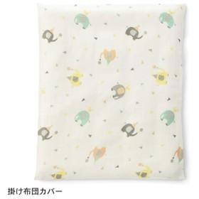 べビー 寝具 日本製 オーガニック素材を使用した綿100%の2重ガーゼベビー布団カバー ぞう 掛け布団カバー