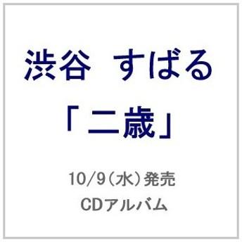 渋谷すばる/二歳(CDのみ初回プレス盤)(通常盤)