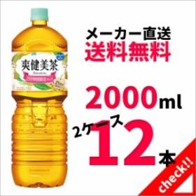 爽健美茶 - 2L PET x 12本 ●送料無料 お茶 2000ml x 2ケース コカ・コーラ
