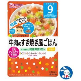 和光堂)グーグーキッチン 牛肉のすき焼き風ごはん【ベビーフード】