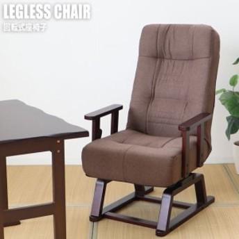 悠 ゆう 回転式座椅子 (座椅子 フロアチェア 椅子 イス ブラウン 和 リクライニング 肘付き 回転式 父の日)