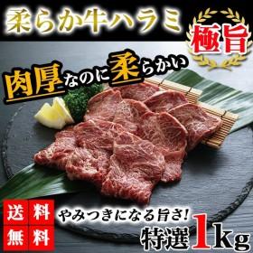 クーポン利用でお得に購入 【送料無料】ハラミ 1kg 送料無料 牛ハラミ やわらかハラミ 牛肉 肉 焼き肉 bbq バーベキュー グルメ