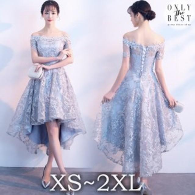 オフショルダーシパーティードレス 結婚式 ワンピース ドレス 大きいサイズ 結婚式ドレス 20代 30代 二次会 親族 演奏会 キャバ ドレス