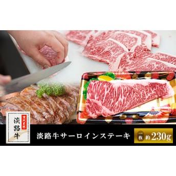 淡路牛サーロインステーキ(1枚) 約230g