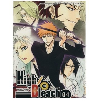 High Bleach(4) ブリーチコミックアンソロジー ノアールC/アンソロジー(著者),咲乃ユウヤ(著者),上條茶虎(仮)(著者),レンコ(著者)