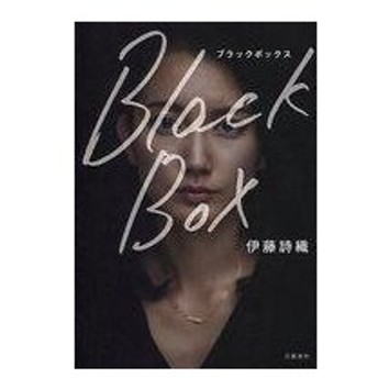中古単行本(実用) ≪エッセイ・随筆≫ Black Box / 伊藤詩織