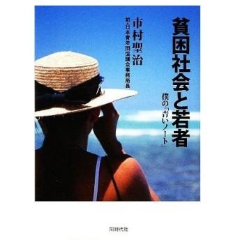 貧困社会と若者 僕の「青いノート」/市村聖治【著】