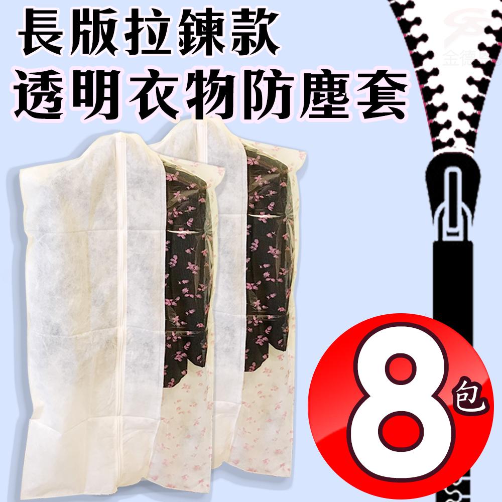 金德恩 台灣製造 8包拉鍊式衣物防汙防塵收納袋1包3件60x130cm/衣櫃/衣櫥