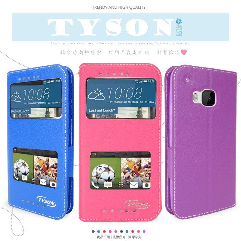 【福利品】HTC One M9/M9s/S9 尊系列 雙視窗皮套/保護套/手機套/保護手機/免掀蓋接聽/軟殼