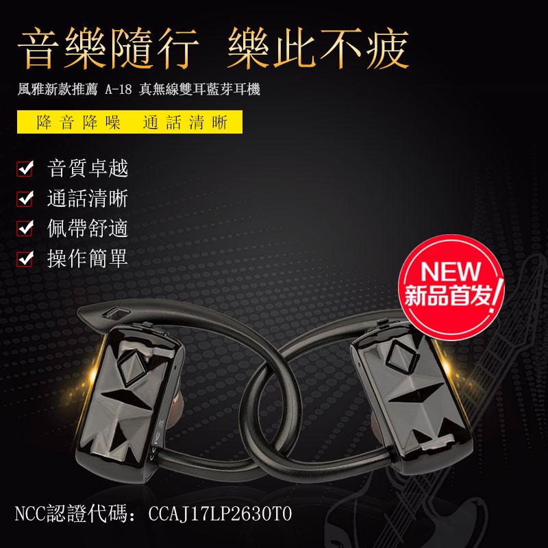 樂天 Super sale 《加贈充電線收納袋》新款A18 TWS藍芽無線運動耳機 通過NCC認證 真無線藍牙耳機 CSR晶片V4.2藍芽 【風雅小舖】