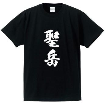 聖岳 オリジナル Tシャツ 書道家が書く プリント Tシャツ 【 百名山 】 壱.黒T x 白縦文字(前面) サイズ:S